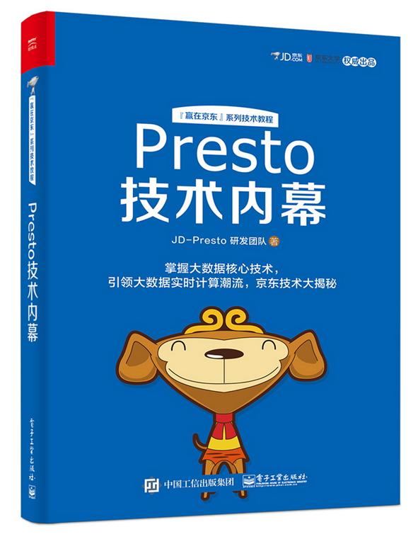 正版 Presto技术内幕 -研发团队 书店 SQL Server书籍,可领取2元天猫优惠券
