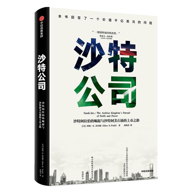 国家图书馆书店正版 书籍 工业经济 沙特公司