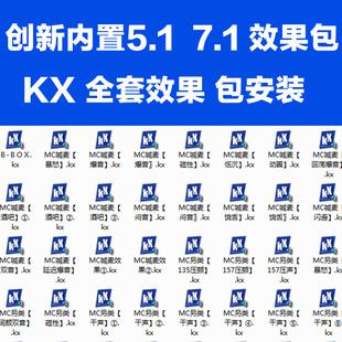 创新5.1 7.1电脑内置声卡效果调试KX软件安装 效果包kx效果连线图