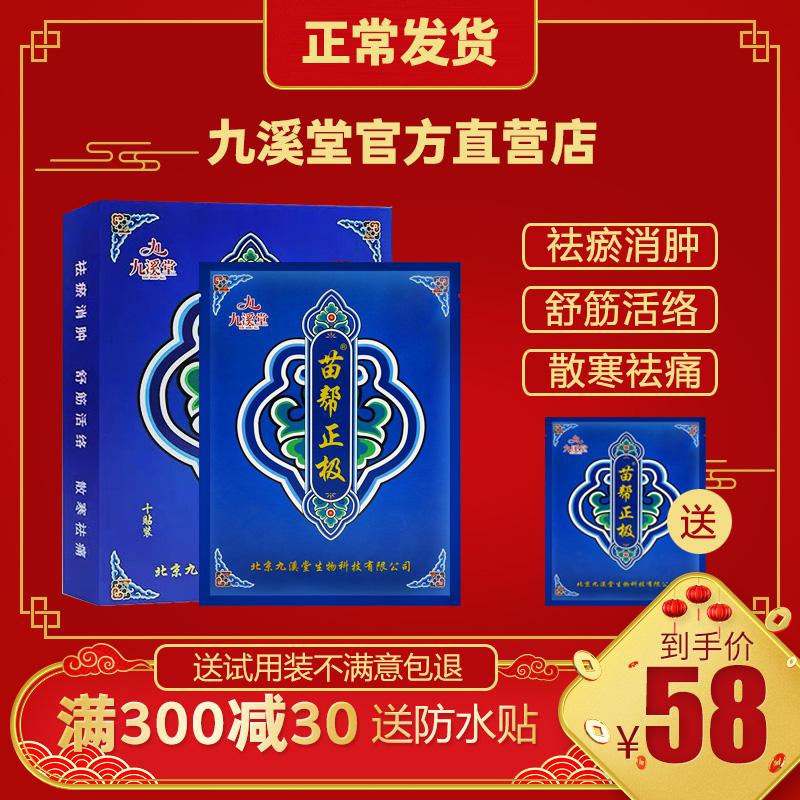 Miao Bang positive paste authentic Beijing jiuxitang waist plate highlight black paste