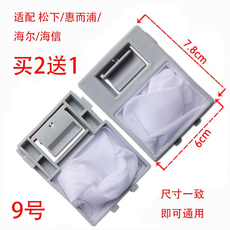 适配TCL洗衣机XQB50-121AS过滤网兜配件垃圾袋浮漂内部卡槽过滤网