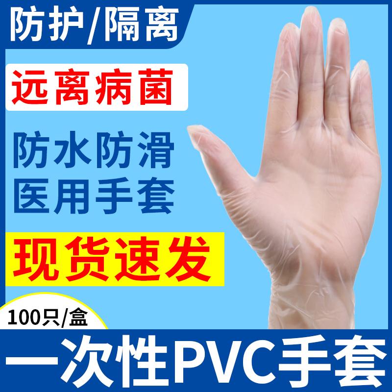 医用级一次性PVC无菌手套 100只
