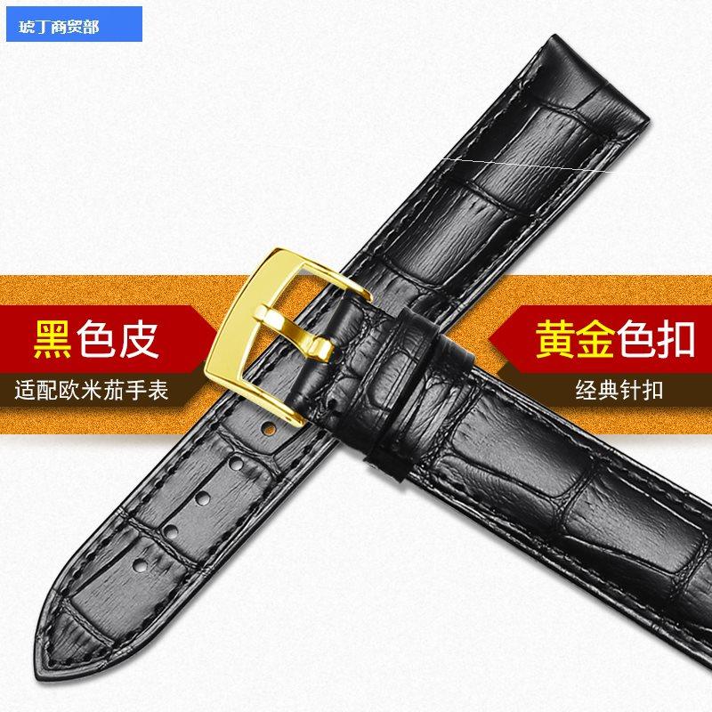 适用于适配欧米茄表带 表带针扣欧米伽海马表带欧米加蝶飞表
