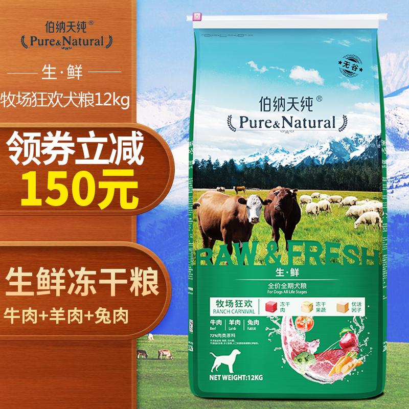 伯纳天纯生・鲜系列牧场狂欢 无谷低敏狗粮 全价全犬期狗粮12kg