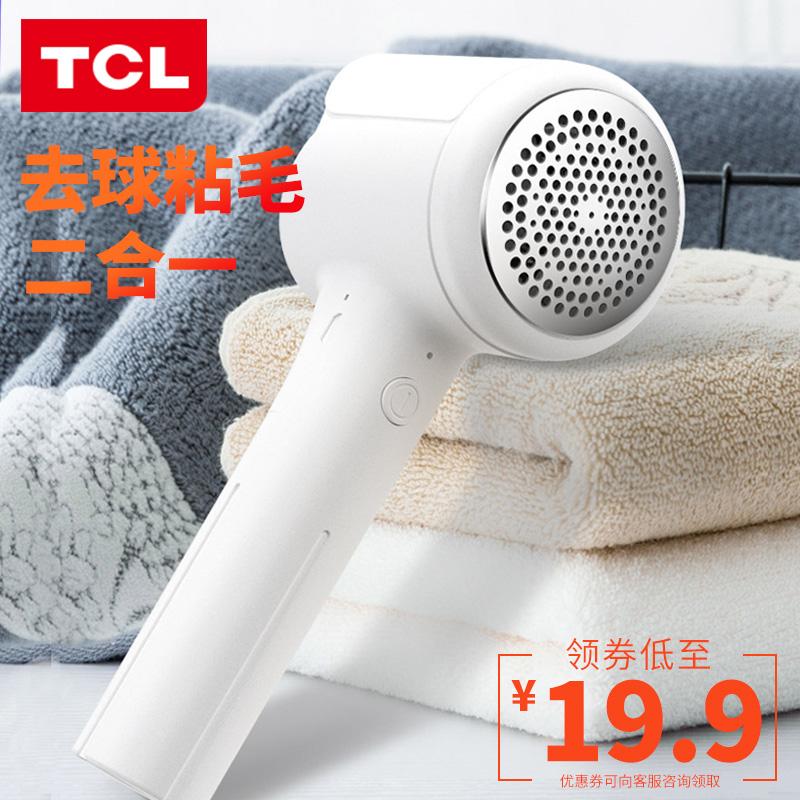 tcl除毛衣服起球充电式家用修剪器