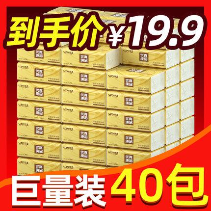 40包本色抽纸家用卫生纸巾实惠装面巾纸餐巾纸抽整箱批小包装400
