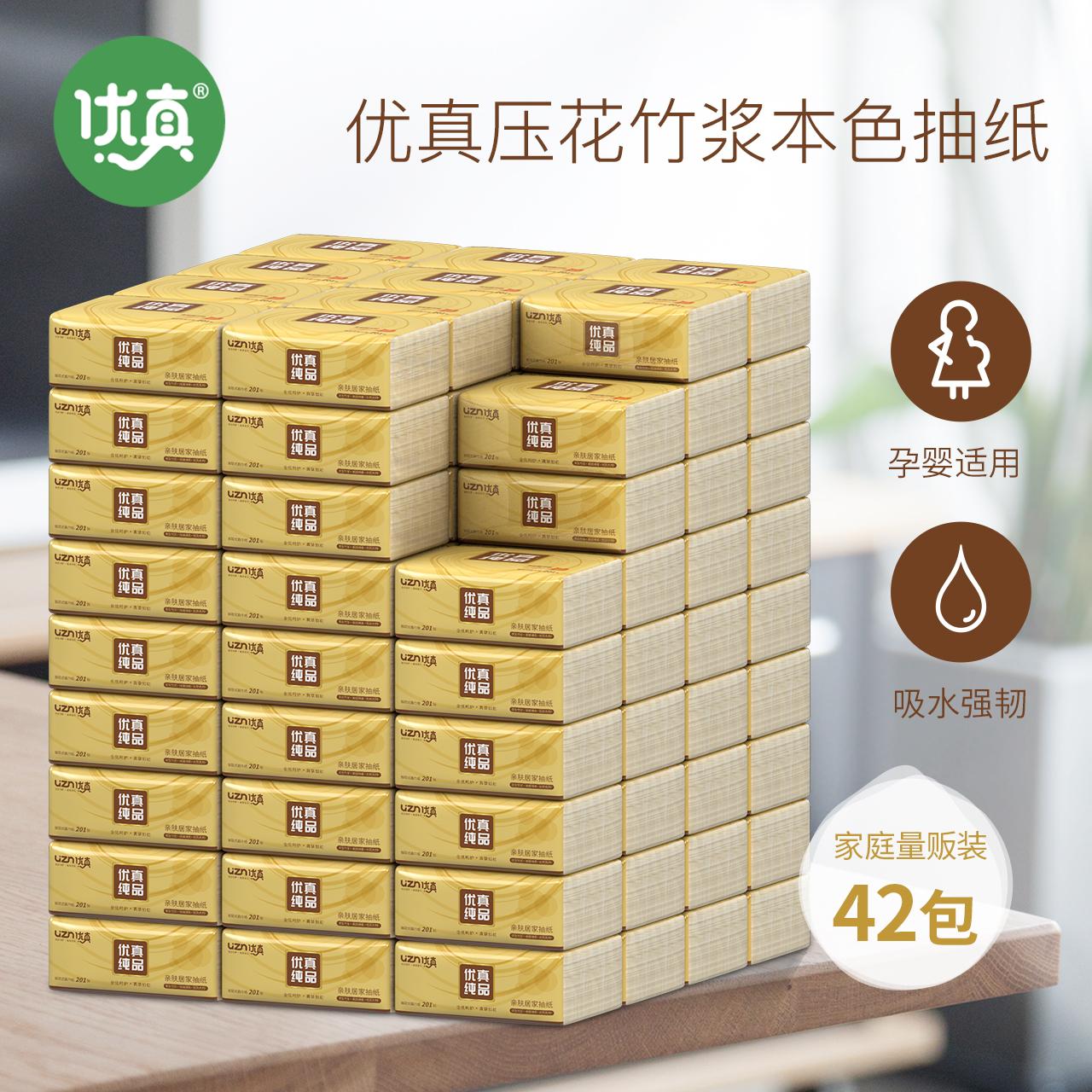 42包竹浆本色抽纸家用卫生纸巾实惠装擦手纸抽取式餐巾纸整箱批发
