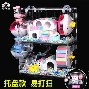 托盘式仓鼠笼子亚克力笼金丝熊双层超大透明别墅用品玩具齐全便宜