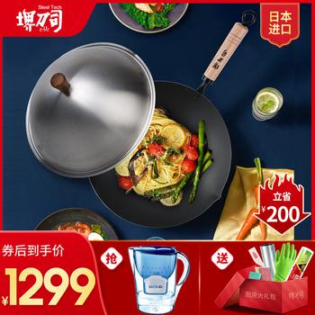 日本堺刀司原装进口多功能家用铁锅