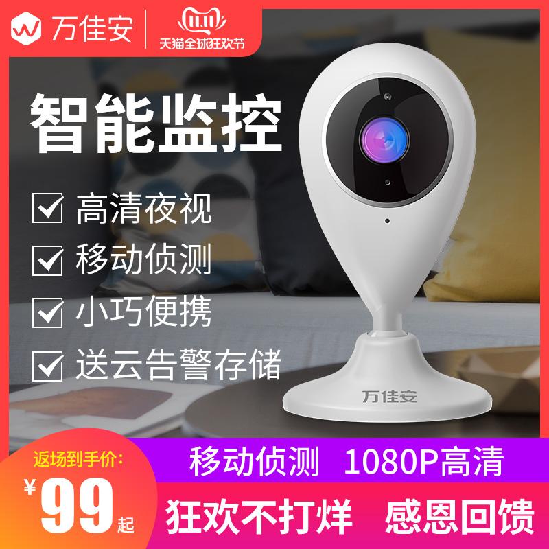万佳安摄像头家用高清夜视无线wifi可连手机远程视频监控器室内外