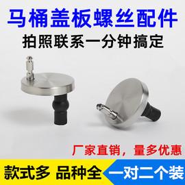 马桶盖螺丝盖板配件上装膨胀套不锈钢圆形固定螺丝通用金属螺栓图片