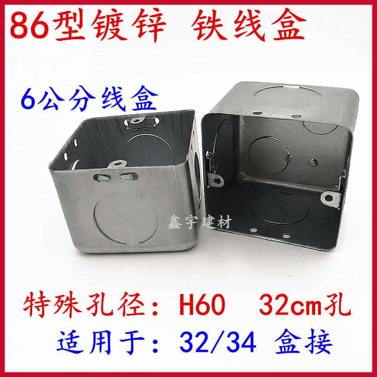 86型H60铁接线盒32/34孔金属通用暗盒底盒开关盒暗装镀锌拉伸预埋