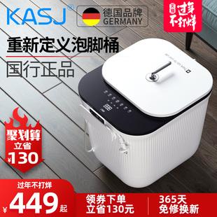 德国KASJ泡脚桶足浴盆全自动电动按摩洗脚盆加热恒温家用足疗神器品牌