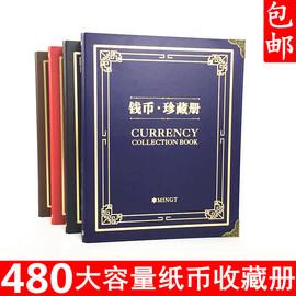 可装480张纸币 360纸币+150枚硬币720枚硬币豪华高档收藏册纪念钞保护册钱币收集夹纸币袋人民币纸钞票空册