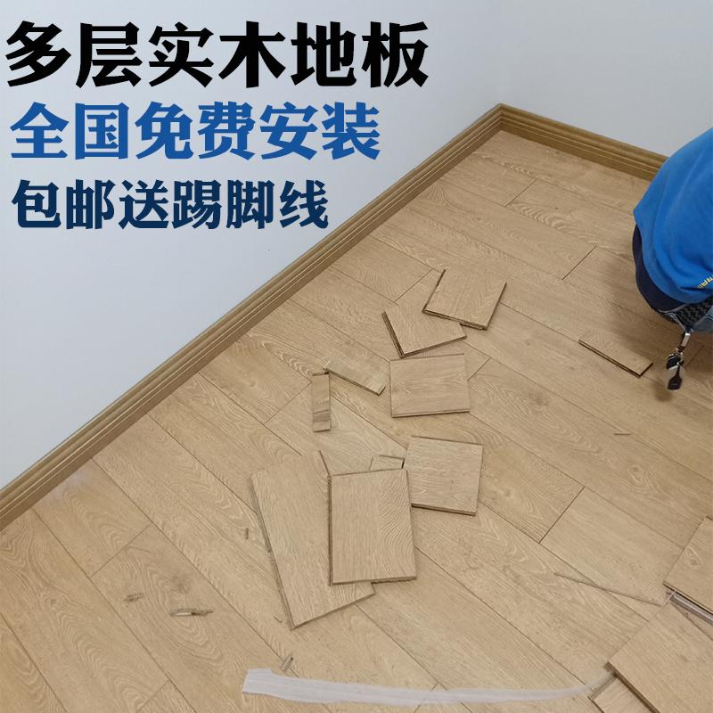 厂家直销单锁11多层实木地板防水耐磨工程金刚面全国包邮免费安装