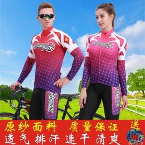 夏季男女骑行服长袖套装山地车服装自行车春秋骑行服裤车队定做板