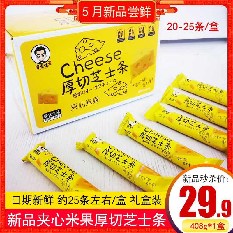 【新品秒杀】厚切芝士条408g盒装网红零食整箱办公室包邮图片