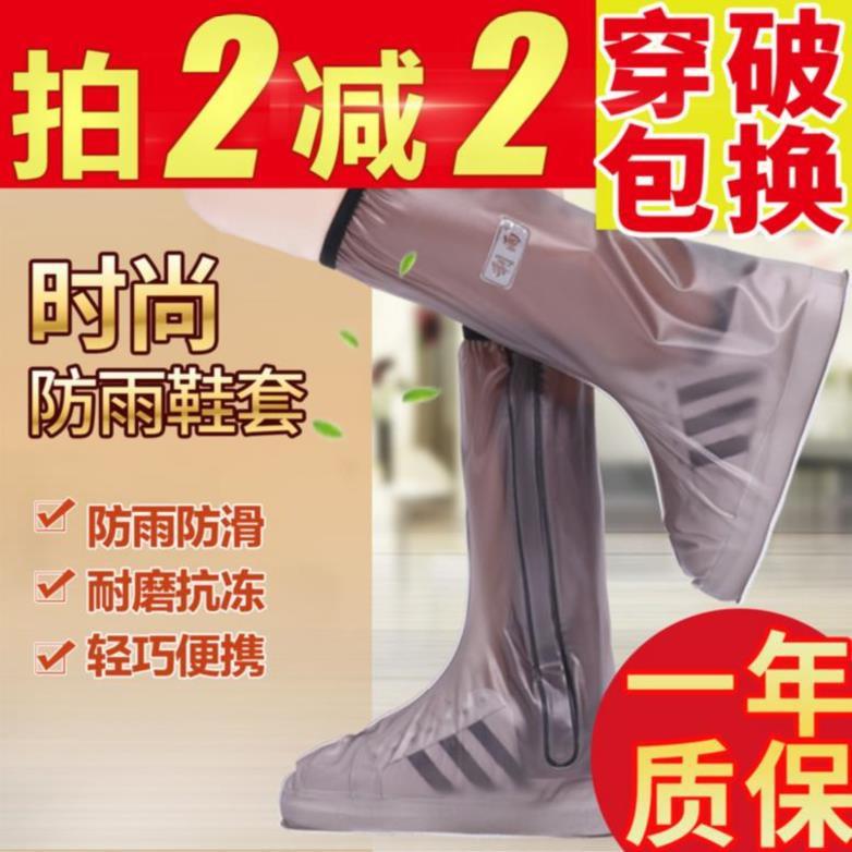 Cartoon childrens shoes waterproof shoe cover zipper mens shoe cover mens high tide peoples air defense sliding sole walking blue