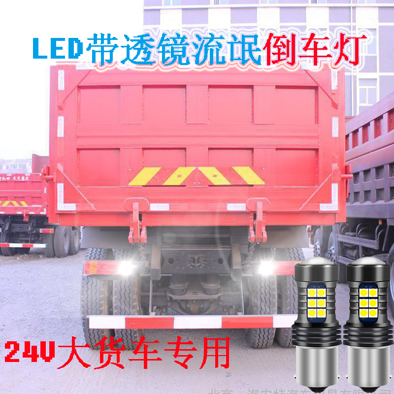 24V專用 大貨車客車倒車燈轉向燈剎車燈改裝LED超高亮P21W/1156泡