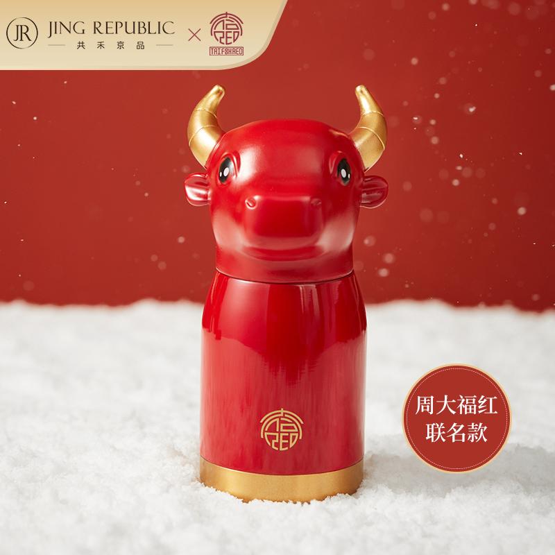 共禾京品 周大福红联名款中国红国潮风创意可爱保温杯不锈钢水杯