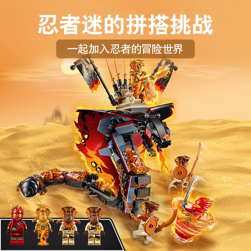 。 LEGO official website authentic mirage Ninja snake monster machine armor giant snake boy assembly small pieces of puppet building blocks