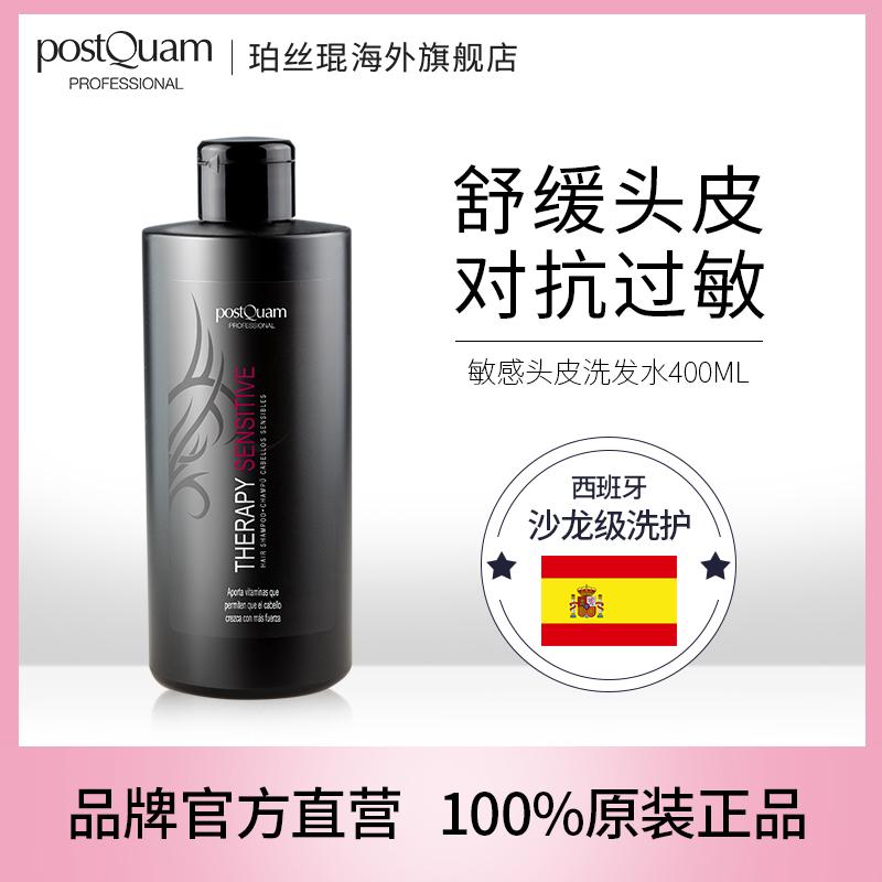 POSTQUAM珀丝琨 镇定舒缓抗敏洗发水温和洗发露进口男女无硅400ml