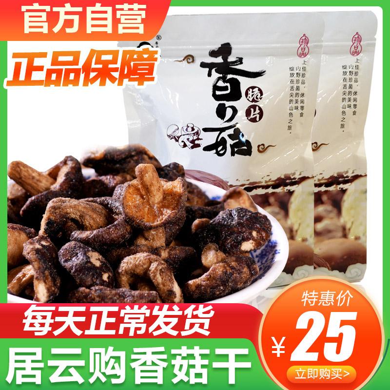【企业店铺】桂林特产导游推荐居云购香菇干开袋即食零食小吃正品