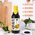 黄小鲜柠檬蘸汁360ml蘸料水饺