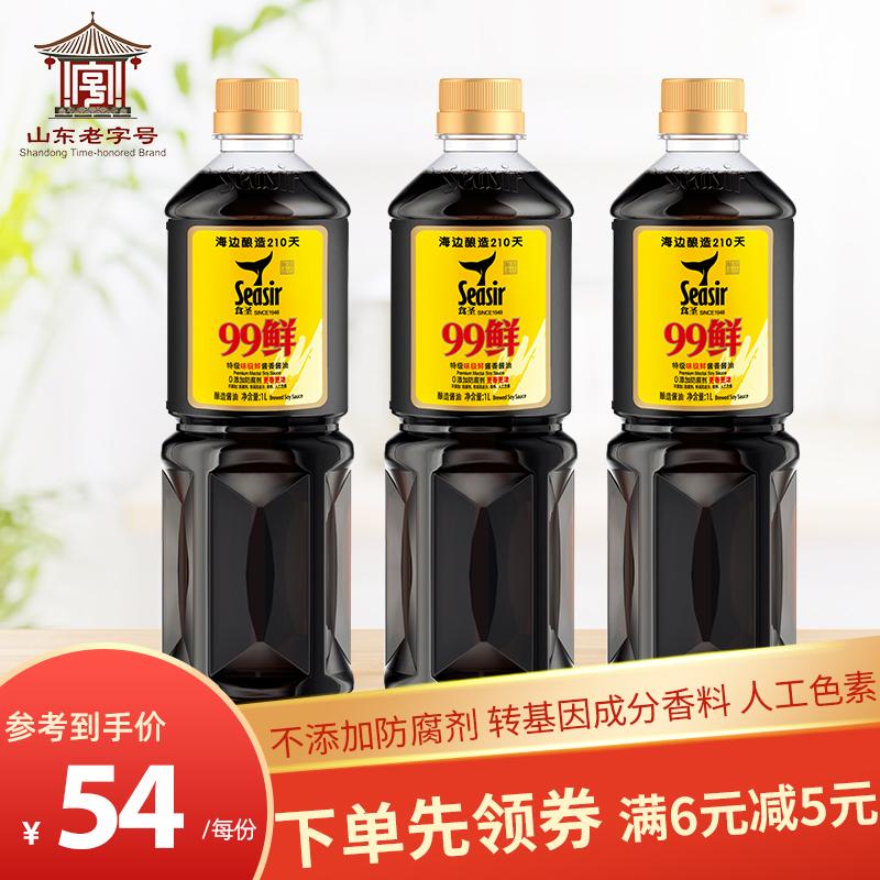 食圣99鲜酱香酱油生抽1L*3瓶家用实惠装无添加特级酿造酱油调味品