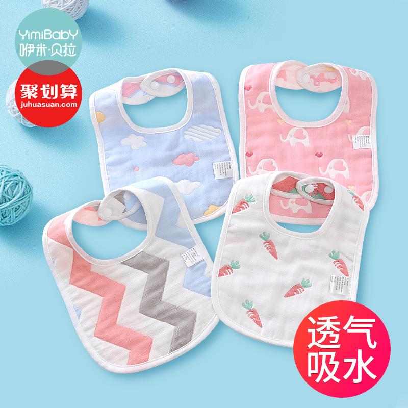 婴儿围嘴宝宝纯棉6层纱布口水巾儿童可调U型薄款防水小孩大号饭兜