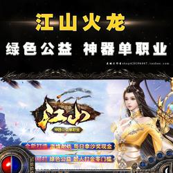 传奇单机版江山火龙单职业神器假人版热血单机游戏