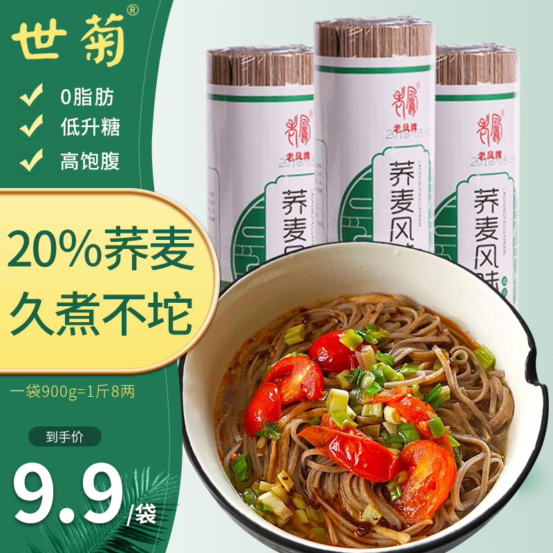 Buckwheat flour 0 fat laofeng brand non saccharin buckwheat flour fitness meal low fat whole wheat staple food instead of fast food