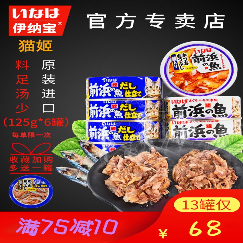 伊纳宝鲜肉包猫零食金枪鱼白肉进口幼猫罐头妙鲜湿粮125g*6罐包邮
