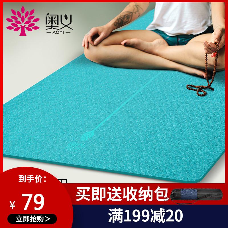 10月13日最新优惠奥义无味tpe瑜伽垫加长加宽80CM瑜珈垫正品加厚防滑初学者健身垫