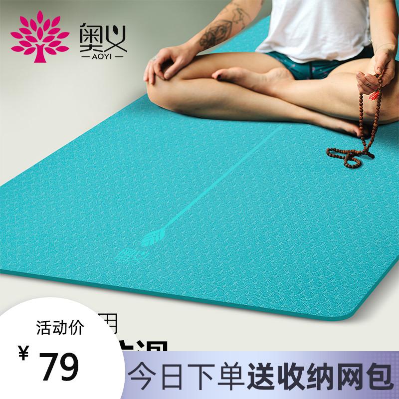 奥义无味tpe瑜伽垫加长加宽80CM瑜珈垫正品加厚防滑初学者健身垫图片