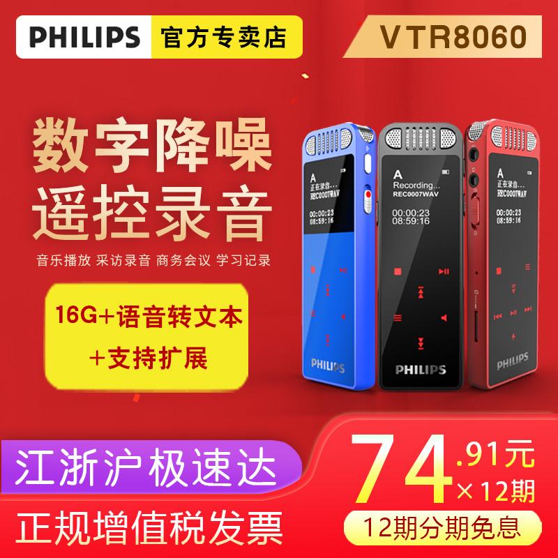 限6000张券philips /飞利浦录音笔专业机器