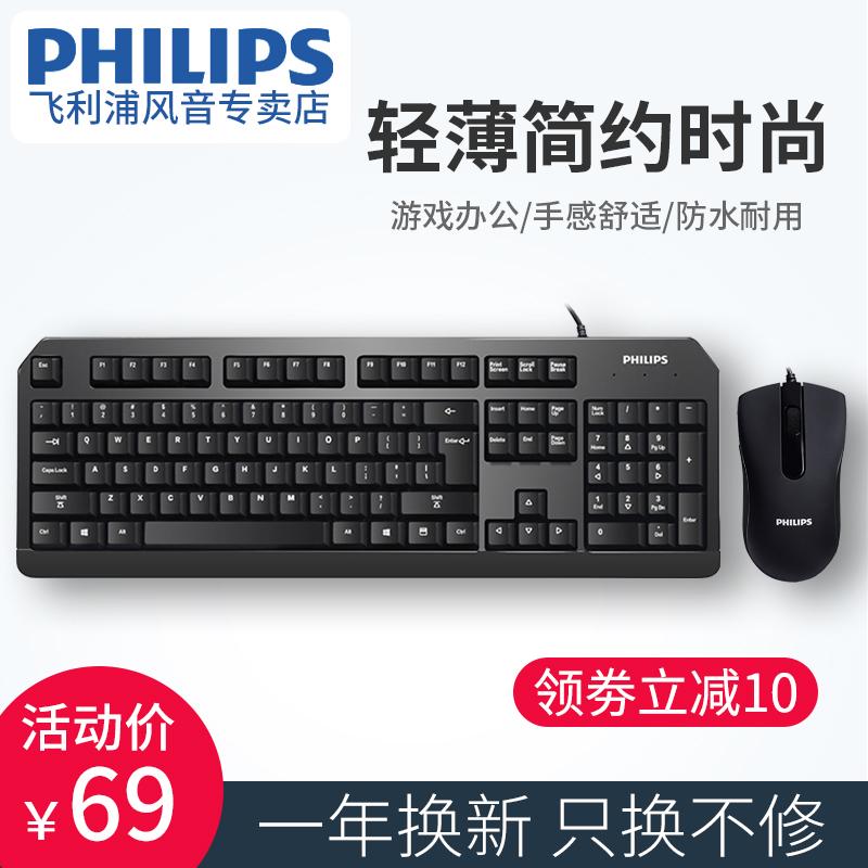 10-19新券飞利浦有线键盘鼠标套装台式笔记本