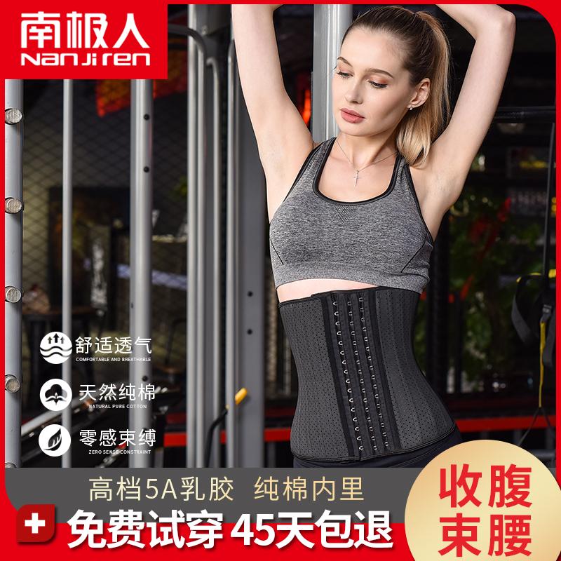 运动束腰带女健身瘦身衣塑腰腰封束腹带燃脂神器塑身衣产后收腹带