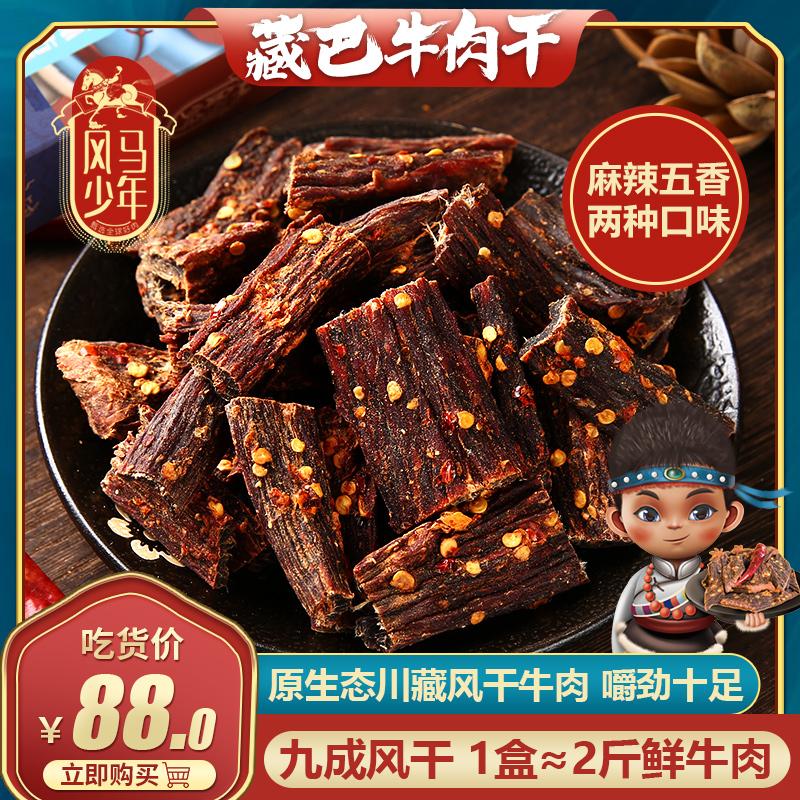 小彭藏巴风干牛肉超干牛肉干耗牛麻辣盒装四川西藏特产228克包邮