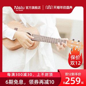 nalu ukulele初学者尤克里里小吉他