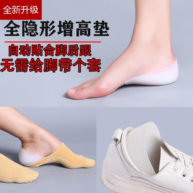 抖音同款隐形长个增高神器硅胶鞋垫满96.00元可用48元优惠券