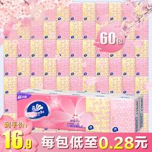 维达精品手帕纸餐巾纸可爱卫生纸随身装面巾纸清香6条60包实惠装