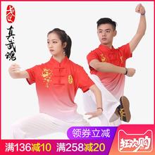 武术服男女中国风上衣太极服装春夏季短袖武术演出比赛训练服定制