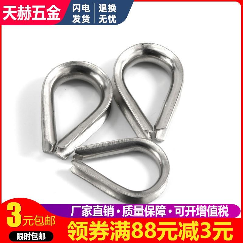 钢丝绳套环m6304不锈钢夸口鸡心环三角环保护套夹头配件