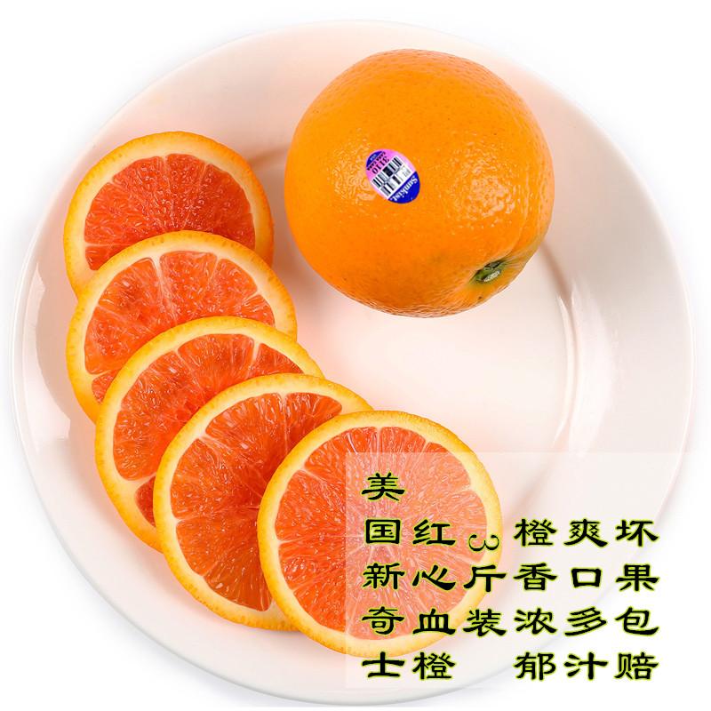 美国进口新奇士血橙红心脐橙 新鲜3110红肉甜橙3斤装孕妇水果包邮