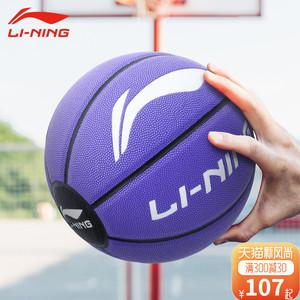 李宁专业篮球手感之王室外成人专用水泥地耐磨标准蓝球7号球七号