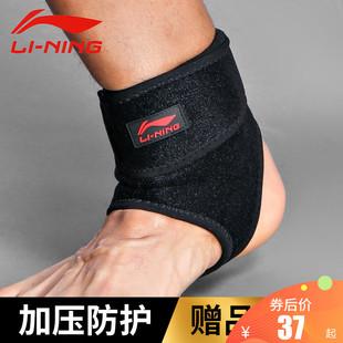 李宁护踝夏季男女篮球装备运动排球防护脚腕扭伤固定护具健身用品图片