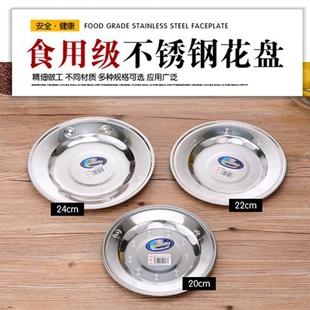 不锈钢圆盘浅盘花盘菜盘水果点心盘煎蛋浅盘家用菜碟子