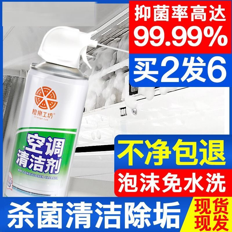Cleaning agent for air conditioner automobile system air dormitory automatic toilet durable and free from disassembly family Freshener