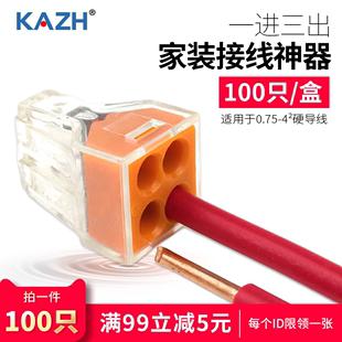 四通电线连接器接线端子接线器快接头电工并线神器一进三出分线器